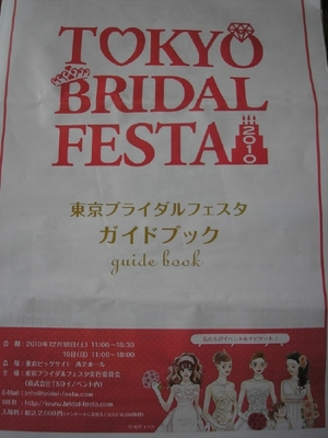 Tokyo_bridal