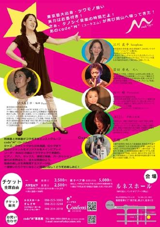 Okayama2011ura_3