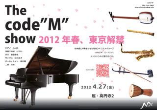 01codem_show