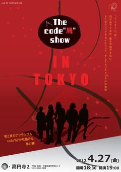02codem_show_omote