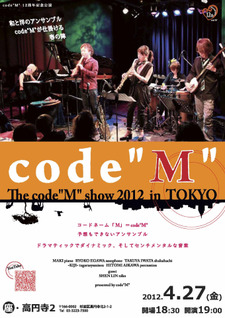 03codem_show_omote_2