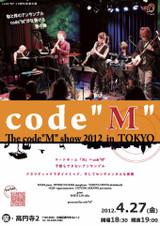 03codem_show_omote