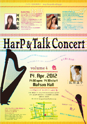 Flyer_harp4_l