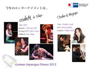 Gad_2012_sponsorship_guideline_jpn