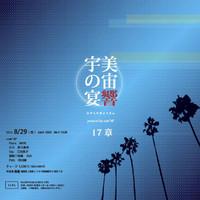 Misora17_omote_ol_2