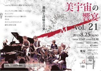 Misora21_flyer_b_omote_2