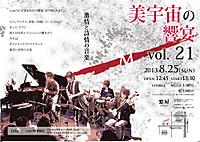 Misora21_flyer_b_omote