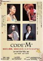 Codem_soho_omote_ol