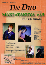 Duo_2014_march_flyer_omote_ol