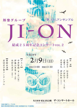 Jion_omote_ol