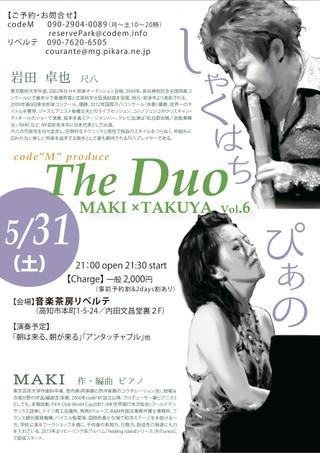 Duo_2014_05_kochi_flyer