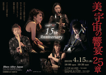 Mini_misora25_flyer_omote