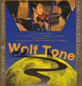 Wolftone