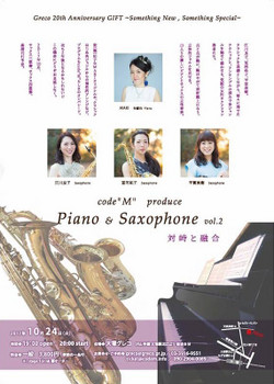 Pf_saxophone