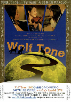 Wolf_tone2017