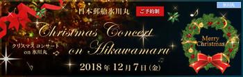 07concert_hikawa_ph01